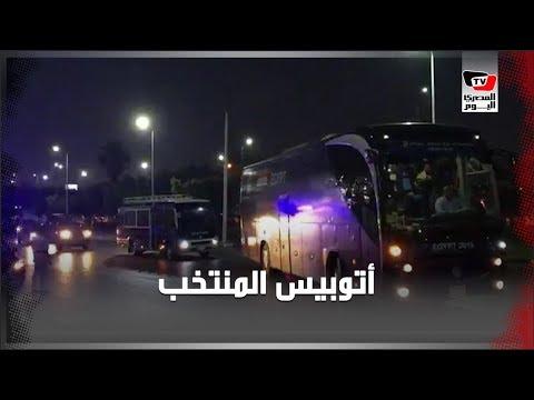 وصول منتخب مصر لتأدية مرانه الأخير قبل مواجهة جنوب أفريقيا بـ«الكلية الحربية»