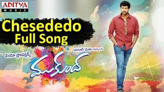 Chesededo Full Song II Mukunda Movie II Varun Tej, Pooja Hegde