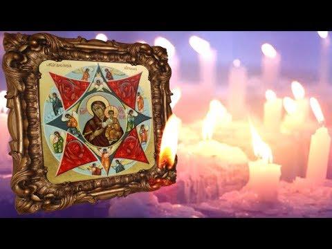 """МОЛИТВА иконе  Божией Матери """"Неопалимая Купина"""". Молитва от пожара."""