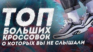 Топ больших кроссовок о которых вы не слышали | большие кроссы| dad shoes | топ 5 кросс Артем Кои