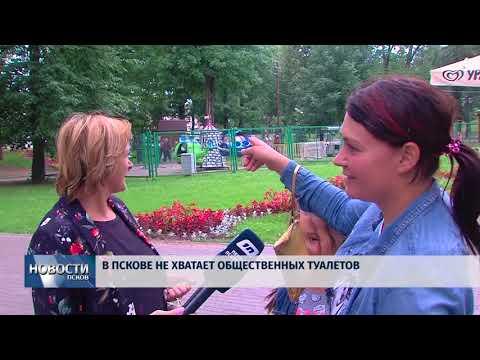 14.07.2018 Новости Псков # Итоговый выпуск