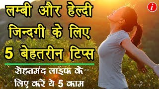 5 Tips for Long and Healthy Life - लम्बी ज़िन्दगी जीने के लिए बेहतरीन टिप्स - Download this Video in MP3, M4A, WEBM, MP4, 3GP