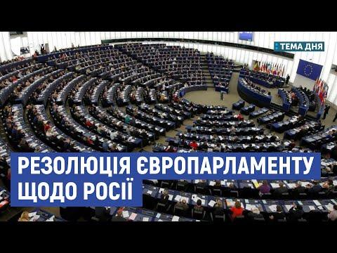 Резолюція Європарламенту щодо Росії | Олег Поліщук | Тема дня