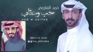 حب وعتاب - حمد العازمي | كلمات : محمد بن سعود حصريا 2020