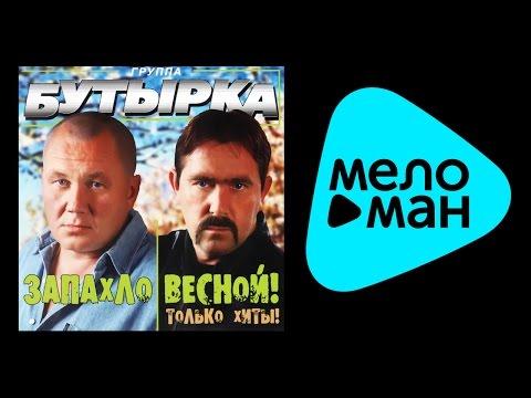 БУТЫРКА - ЗАПАХЛО ВЕСНОЙ / BUTYRKA - ZAPAKHLO VESNOY