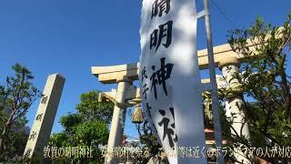 敦賀の晴明神社安倍晴明を祭るご朱印等は近くのボランティアの人が対応