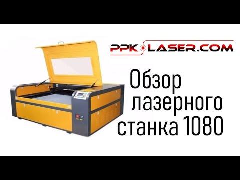 Обзор ЛАЗЕРНОГО СТАНКА 1080 ЧПУ, для резки фанеры, дерева, оргстекла гравер СО2