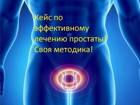 Лечение простатита тыквенное масло