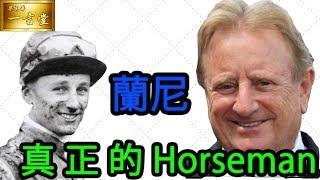 蘭尼…真正的Horseman…2019-09-18 心水馬【梁定華一言堂…2019-2020馬季】