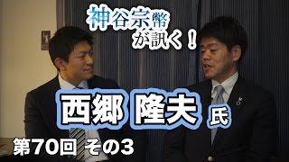 第70回③ 西郷隆夫氏:薩長同盟!西郷隆盛と坂本龍馬のつながり