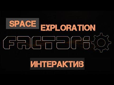 Factorio. Space Exploration + интерактив