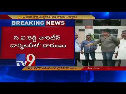 POLICE RAID IN OLIVE TREE HOTEL IN VIJAYAWADA - INDIA TV