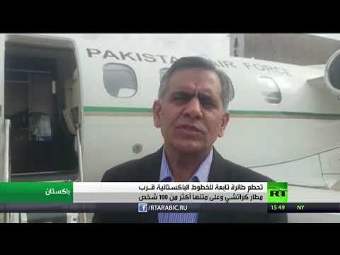 العرب اليوم - شاهد: تحطم طائرة ركاب باكستانية وعلى متنها أكثر من 100 شخص