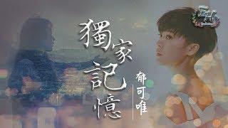 郁可唯 - 獨家記憶(COVER陳小春)高清無雜音【動態歌詞Lyrics】 - Video Youtube