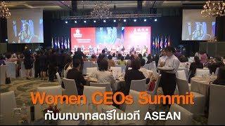ประชุมสุดยอดอาเซียน - ครั้งแรกในไทย! การประชุมผู้บริหารหญิง บทบาทสตรีในเวที ASEAN