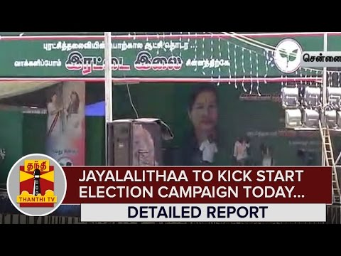 Detailed-Report--Chief-Minister-Jayalalithaa-to-Kick-Start-Election-Campaign-Today--Thanthi-TV