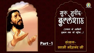 Spiritual Discourse on the exemplary devotion of Bulleh Shah by Swami Narendranand Ji - Part1/2