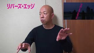 『リバーズ・エッジ』バイきんぐ小峠さん 推薦コメント   Kholo.pk