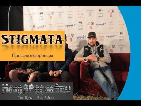 Пресс-конференция группы Stigmata на Мотомалоярославце 2014