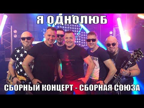 """""""Я ОДНОЛЮБ"""" - Сборный концерт - Сборная Союза"""