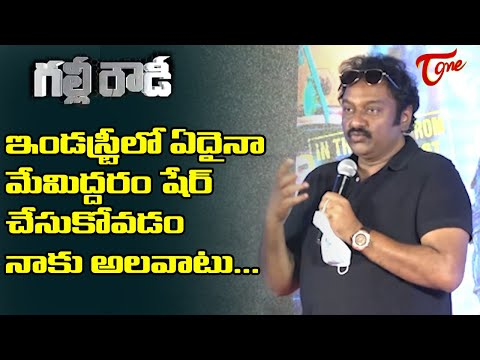 V.V.Vinayak Speech at Gully Rowdy Press Meet | Sundeep Kishan | Neha Shetty | TeluguOne Cinema