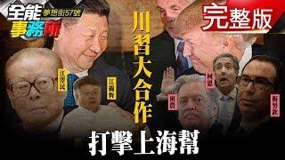 打擊德意志 川普幫習近平除上海幫? 黃金大漲中國大媽快解套 能笑多久?《夢想街之全能事務所》網路獨播版