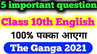 Class 10 english most important question । English important question class 10th 2021