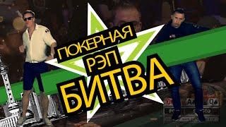 Покерная рэп битва: Профессионал против Любителя