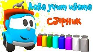 Грузовичок Лева - Мультики про машинки - Учим цвета и раскрашиваем | Kholo.pk