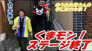 くまモン、ころう君、タマにゃん ステージ終了で移動します!@高瀬裏川花しょうぶまつり20190601