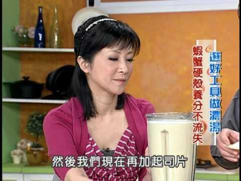 《生活好自在》石偉成Part 3/5 -高鈣海鮮濃湯、超級馬力調理機清洗說明
