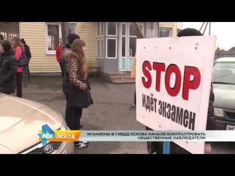 Новости Псков 14.03.2017 # Экзамены в ГИБДД