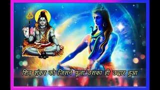 Shiv Shankar Ko Jisne Pooja | शिव शंकर को जिसने पूजा | with Lyrics