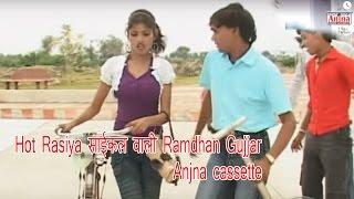 Hot Rasiya    साईकल वाली    Ramdhan Gujjar Anjana Cassettes new dehati song 2016