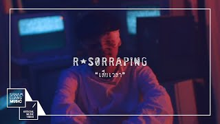 เสียเวลา (Time's Up ) l R-SORRAPING 【Official MV】