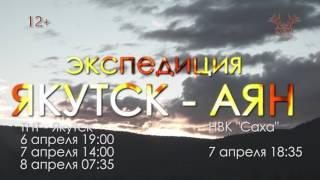 Охота и рыбалка в Якутии (Анонс). Экспедиция в Хабаровский край - Якутск-Аян