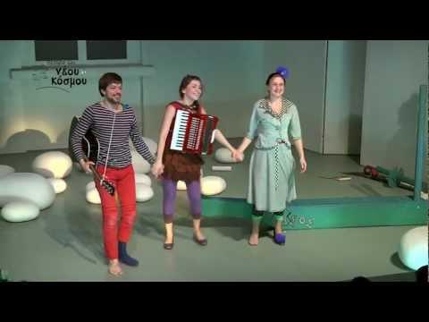 Προεσκόπηση βίντεο της παράστασης ΤΑΞΙΔΕΥΟΝΤΑΣ ΜΕ ΤΟΝ ΜΠΑΜΠΑ ΜΟΥ.