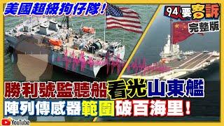 美軍勝利號監控!山東號在南海被看光!