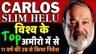 Carlos Slim Helu | विश्व के सभी अमीरों को  पीछे छोड़ा | Biography In Hindi
