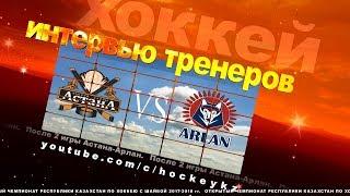 Интервью тренеров ХК «Астана» и ХК «Арлан» по итогам двух игр.