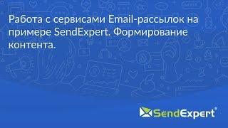 Робота з сервісами Email-розсилок на прикладі SendExpert. Формування контенту.