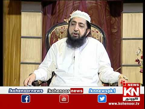 Istakhara 05 November 2020 | Kohenoor News Pakistan
