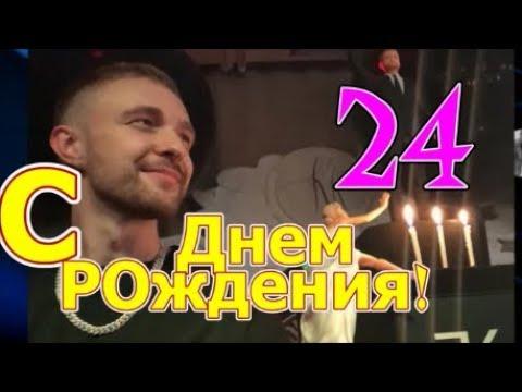 ЕГОРУ КРИДУ -24 ГОДА.ВИДЕО СО ДНЯ РОЖДЕНИЯ(25.06.2018г.)