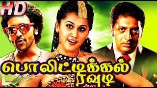 Download Video Political Rowdy Full Movies HD  Vishnu, Topsi, Prakash Raj  Tamil Dubbed Action Movies  MP3 3GP MP4