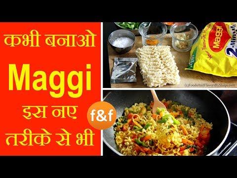 मैगी बनाओ इस नए तरीके से | New Maggi recipe with vegetables | Recipes for kids breakfast