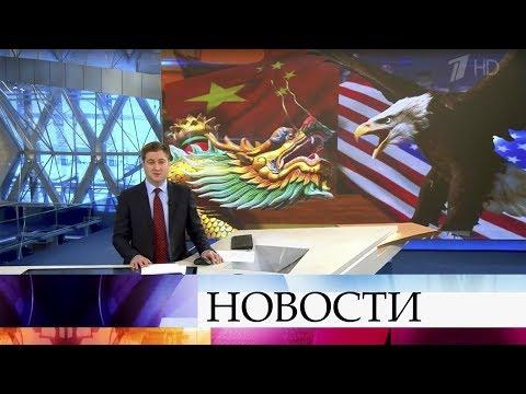 Выпуск новостей в 09:00 от 16.01.2020