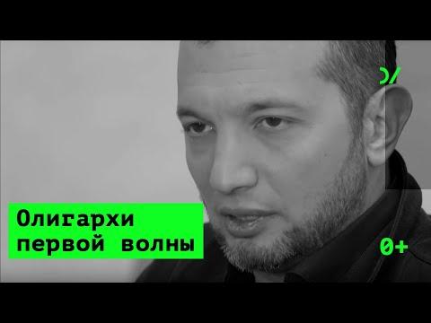 Большой бизнес в постсоветской России – Демьян Кудрявцев