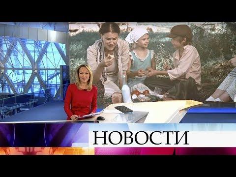 Выпуск новостей в 12:00 от 04.11.2019 видео