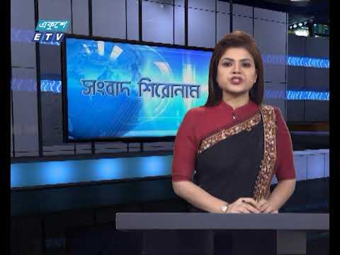 04 PM News Headline || সংবাদ শিরোনাম || 08 April 2021 || ETV News