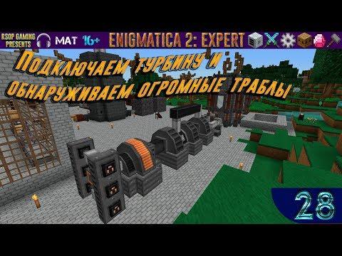 Enigmatica 2 Expert Not Running